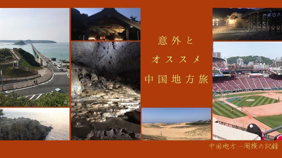 中国地方のインスタ映えする絶景スポット