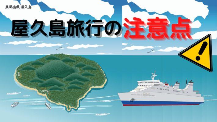 屋久島旅行をする前に知っておきたい注意点【費用はいくら?おすすめのプランは?】