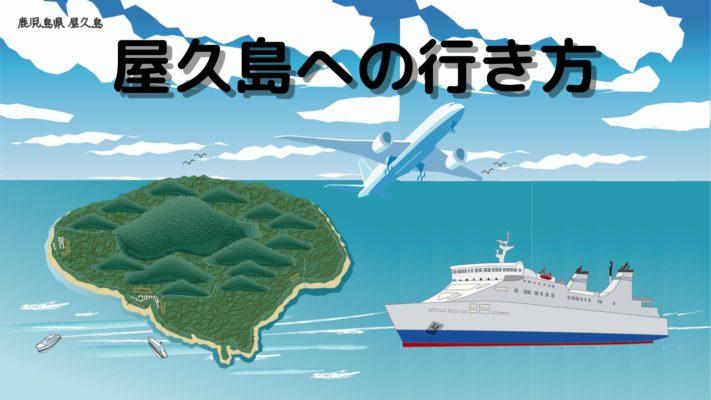 屋久島への行き方まとめ【東京・大阪・鹿児島・名古屋などから屋久島への行き方を解説】